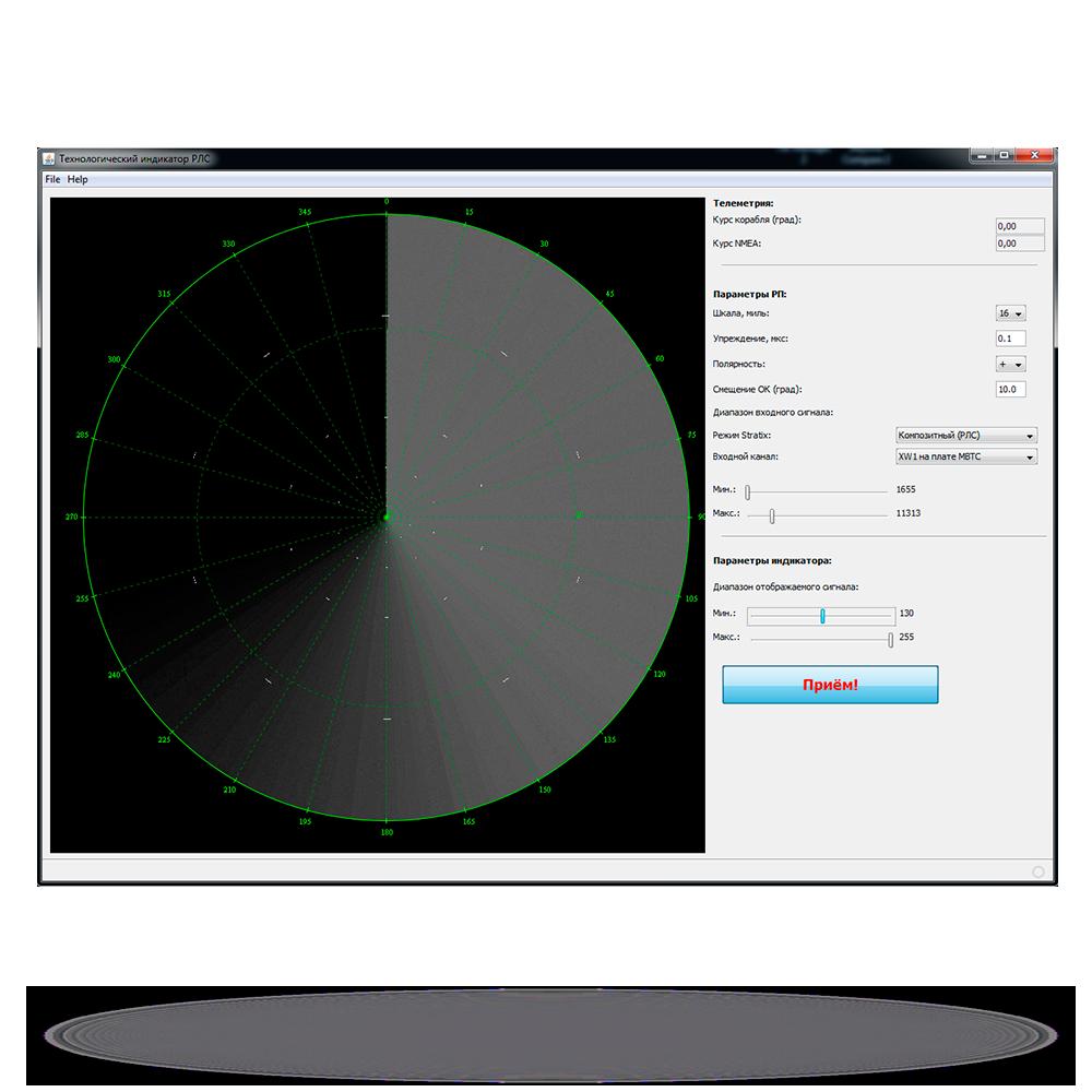 Специализированный радарпроцессор