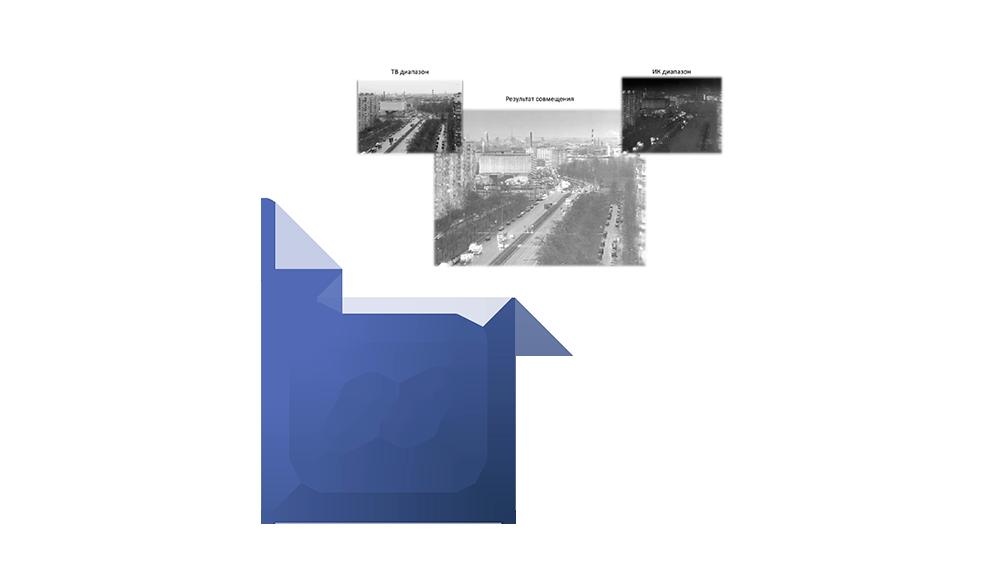 Алгоритмы комплексирования мультиспектральных изображений