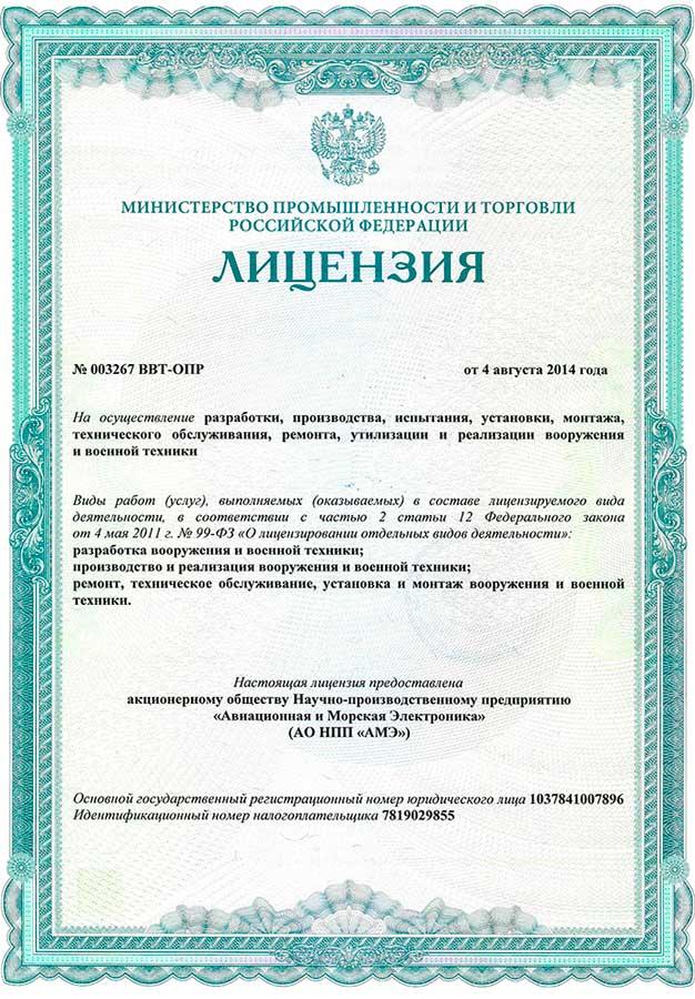Лицензия Минпромторга России