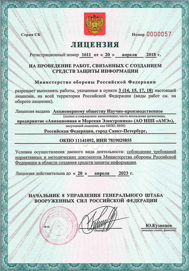 Лицензия Министерства обороны РФ