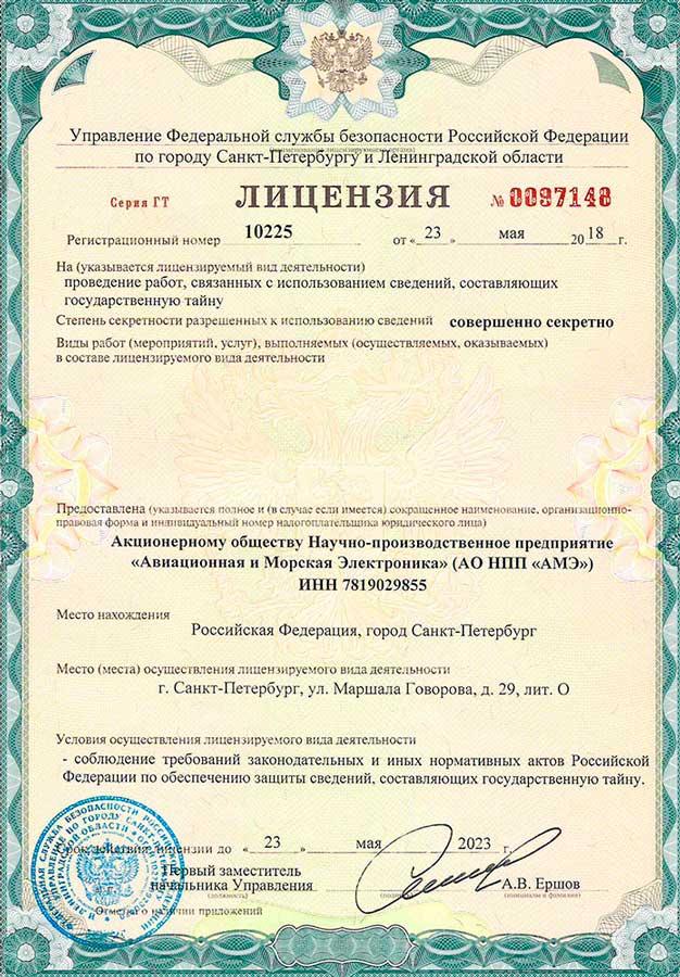 Лицензия УФСБ РФ