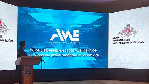"""АО НПП """"АМЭ"""" приняло участие в Дне инноваций инженерных войск."""