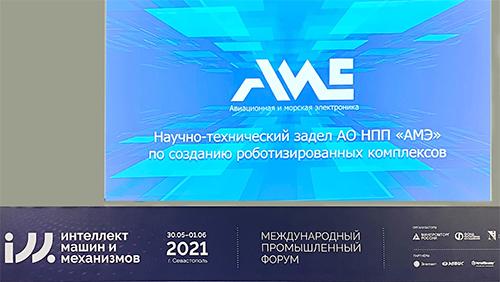 АО НПП «АМЭ» на форуме «Интеллект машин и механизмов» в Севастополе.